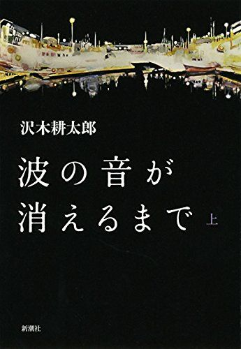 Amazon.co.jp: 波の音が消えるまで 上巻: 沢木 耕太郎: 本