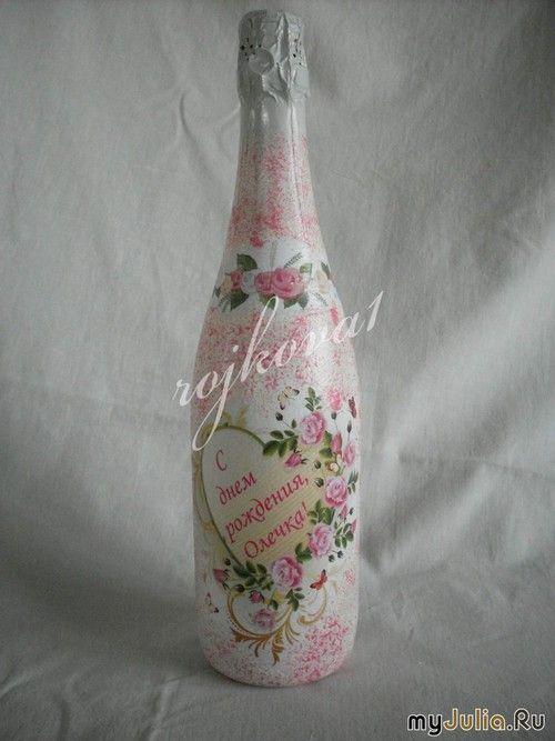 Шампанское на день рождения: Дневник группы «Галерея подарков»: Группы - женская социальная сеть myJulia.ru