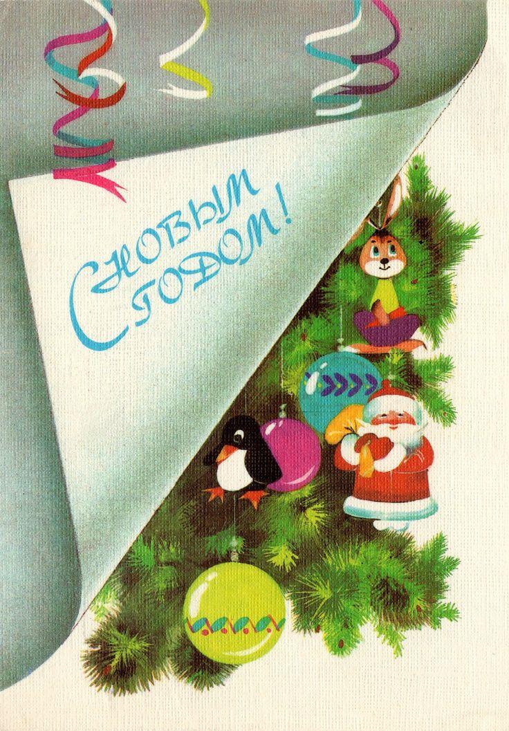 С Новым годом! Художник Н. Охотина Открытка. Министерство связи СССР, 1988 г. Vintage Russian Postcard - Happy New Year