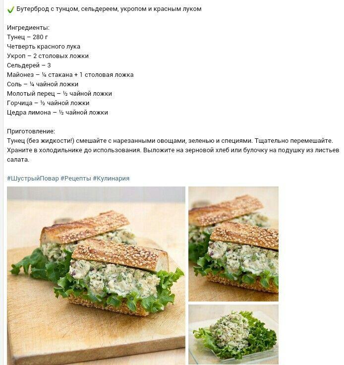 Бутерброд с рыбой и сельдереем