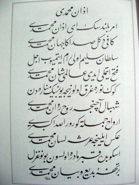 <3 Hattat : Hâmid Aytaç  <3   <3  Ezân-ı Muhammedî <3  <3 Emr-i bülendsin ey ezân-ı Muhammedî <3 Kâfî değil sadâna cihân-ı Muhammedî <3 Sultân Selîm-i Evvel'i râm itmeyüb ecel <3 Feth itmeli idi âlemi şân-ı Muhammedî <3 Gök nûra gark olur nice yüz bin minâreden <3 Şeh-bâl açınca rûh-i revân-ı Muhammedî <3 Ervâh cümleten görür Allahü Ekber'i <3 Aks eyleyince arşa lisân-ı Muhammedî <3 Üsküp'de kabr-i mâdere olsun bu nev-gazel <3 Bir tuhfe-i bedî' ü beyân-ı Muhammedî    <3 Yahya Kemal Beyatlı…