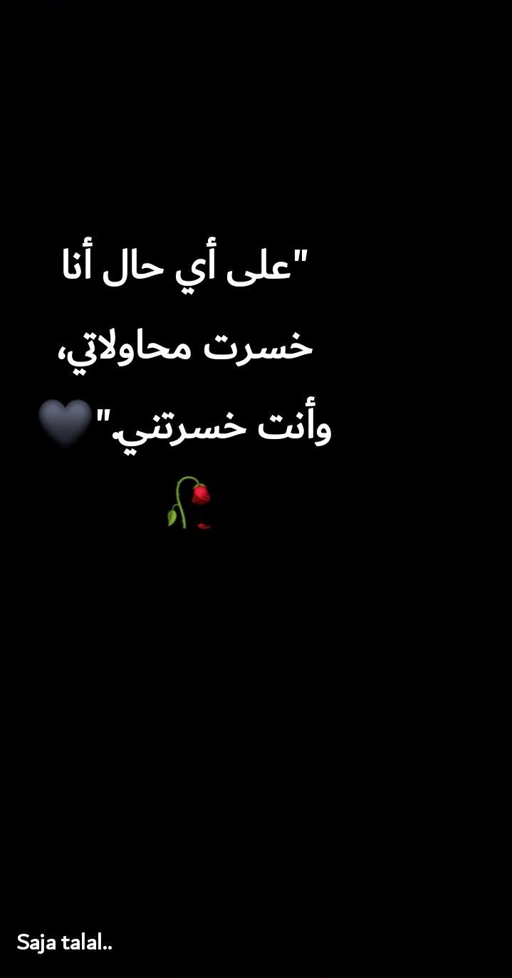 Pin By ريم الدوسري On كلام حلو Funny Arabic Quotes Post Malone Quotes Beautiful Arabic Words