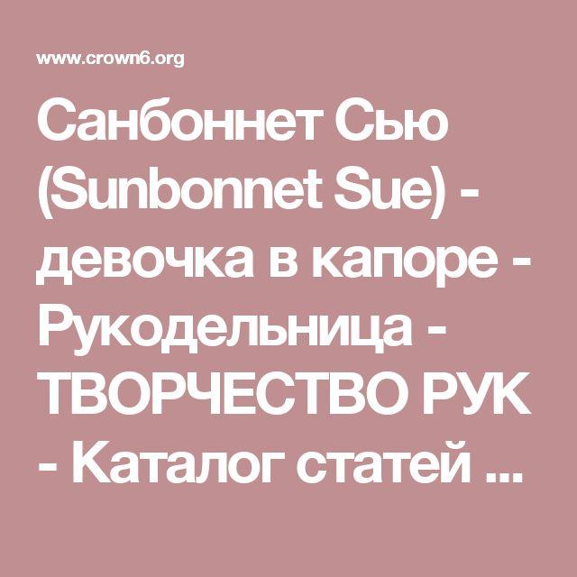 Санбоннет Сью (Sunbonnet Sue) - девочка в капоре - Рукодельница - ТВОРЧЕСТВО РУК - Каталог статей - ЛИНИИ ЖИЗНИ