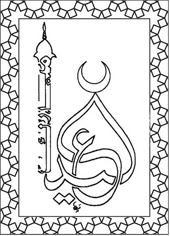 Eid Coloring Page For Kids Eid crafts, Eid cards