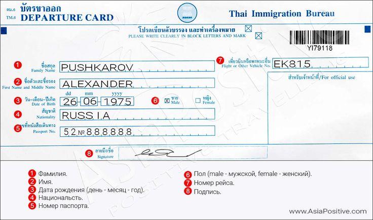 Образец заполнения и перевод на русский всех полей Departure card (карточки прибытия) миграционной карты в Таиланд   Инструкция и образец заполнения миграционной карты Таиланда   Позитивные путешествия AsiaPositive.com #Таиланд