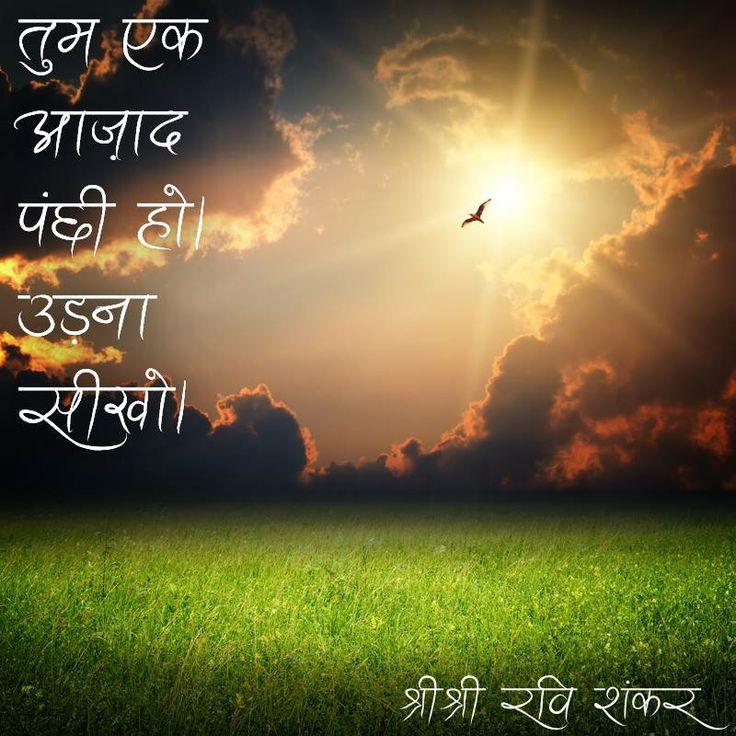Sri Sri Ravi Shankar Quotes On Smile: 74 Best KARMA KINDNESS QUOTES Images On Pinterest
