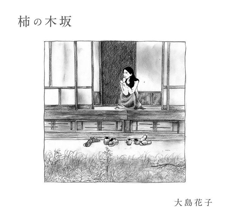 「選曲なう」(2017/12/14更新)◇「柿の木坂/大島花子」柿の木坂より、お送りします♪