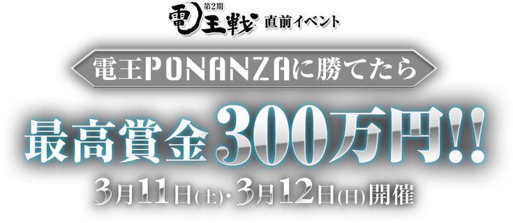 第2期電王戦直前イベント 電王PONANZAに勝てたら最高賞金300万円!! 3月12日(土)・3月13日(日)開催