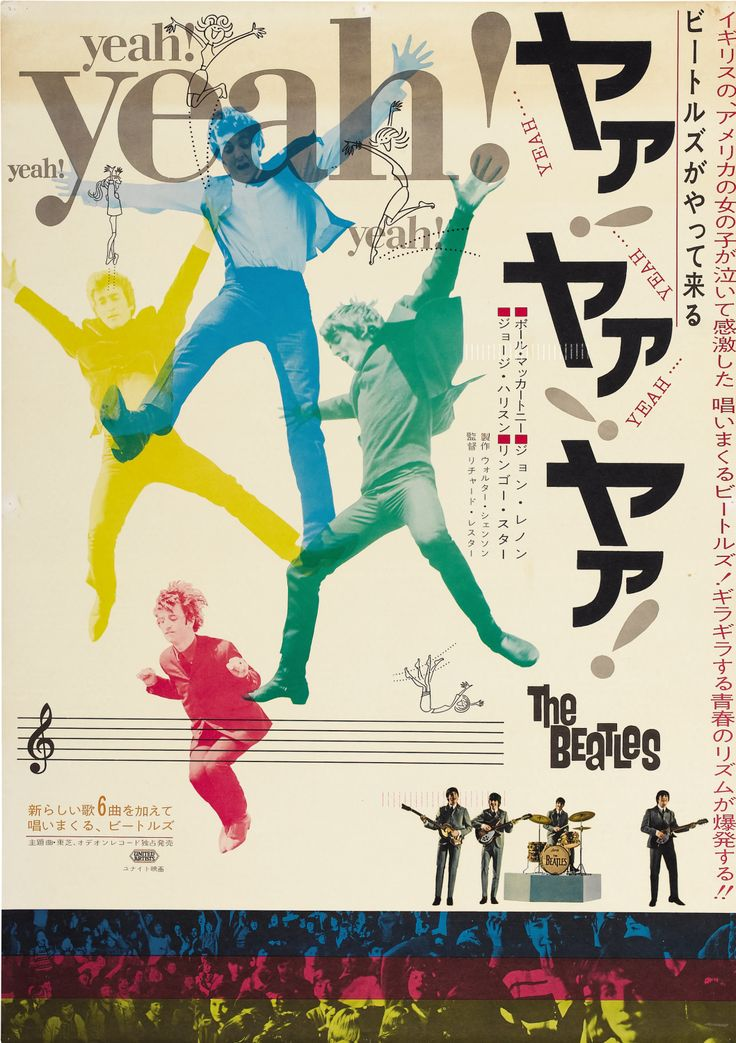 The Beatles - A Hard Day's Night (Richard Lester, 1964) Japanese design
