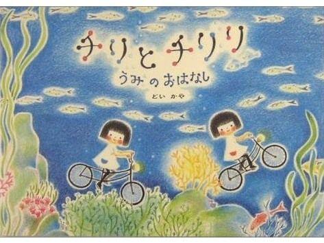 とことん可愛い夏絵本『チリとチリリうみのおはなし』