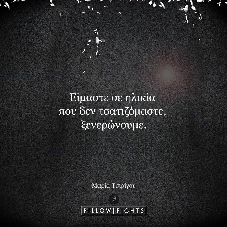 Είμαστε σε ηλικία που δεν… | Pillowfights.gr
