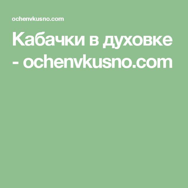 Кабачки в духовке - ochenvkusno.com