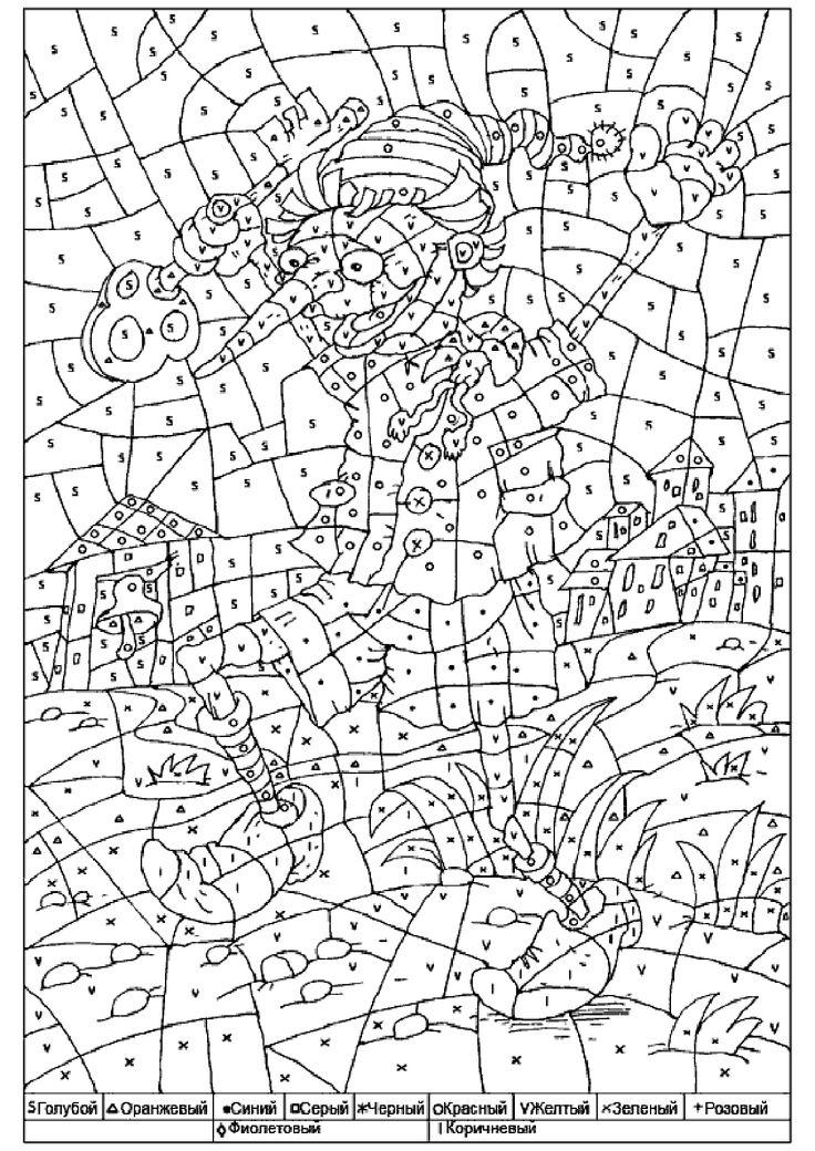 Черепаха Тортила раскраска по номерам | Раскраска по ...