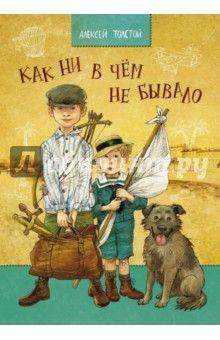 Алексей Толстой - Как ни в чем не бывало обложка книги