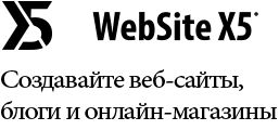 Incomedia Website: Software Systems и мультимедиа - Incomedia Website