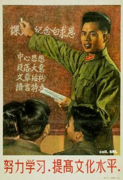 Study hard, to improve the cultural level (1960)