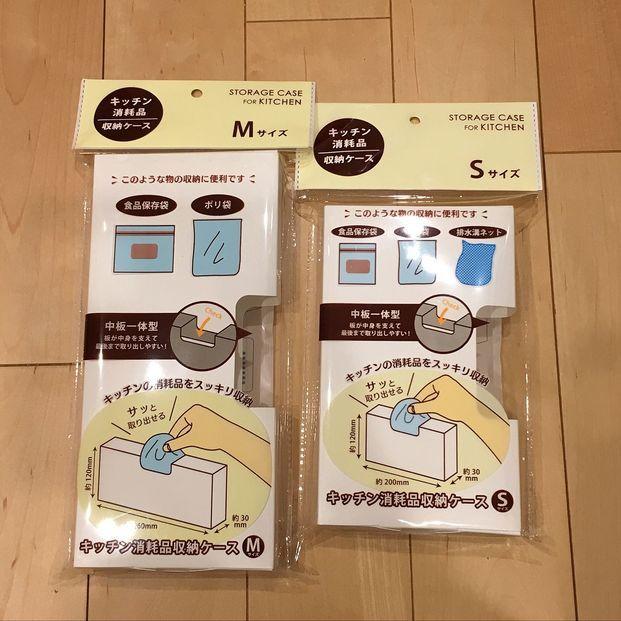 保存袋やビニール袋類をすっきりコンパクトに収納できる消耗品ケースがついにセリアから登場しました。あれもこれも収納できる優れたアイテムをご紹介いたします。