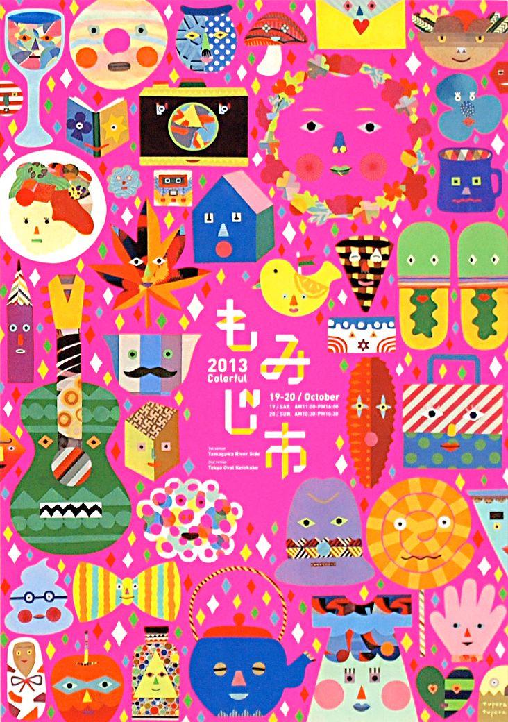 2013年もみじ市フライヤー #design #Illustration #japanese