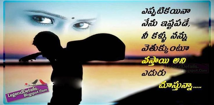 Wallpaper To Express Love : 1000+ images about Beautiful Telugu Love Quotes on Pinterest Telugu, Love definition and Great ...