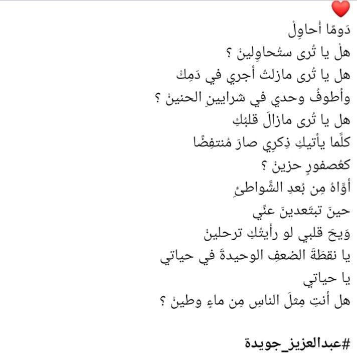 Pin By Angel Wings On Qoutes In 2020 Arabic Poetry Hakuna Matata Qoutes