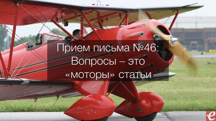 Прием письма №46: Вопросы – это «моторы» статьиhttp://edtr.ru/1apGX9H  1. Просмотрите подборку ваших последних статей. Есть ли в ваших статьях «двигатель» или хотя бы намек на него?  2. Обращайте внимание на статьи, которые привлекли ваше внимание. Есть ли в них двигатель? Если да, на какие вопросы ответила вам статья?  3. Ищите двигатель в фильмах и телепередачах. В серии «Я люблю Люси» есть двигатель? Как насчет других сериалов ни о чем?  4. Когда читаете репортажи в газете, ищите…