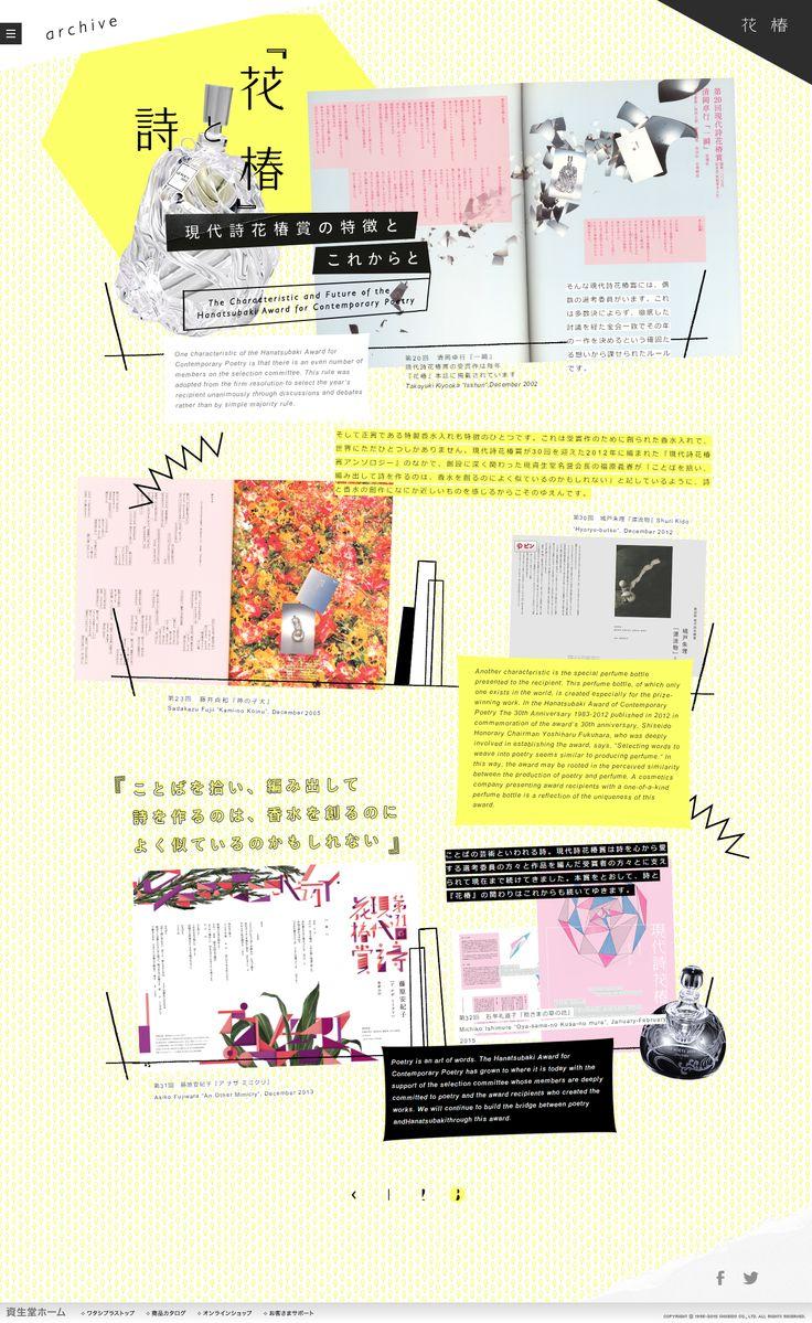 http://www.shiseido.co.jp/hanatsubaki/2015poet/archive3.html