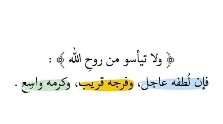 لاتياس سيفتح الله لك الابواب المغلقة Beautiful Quotes Arabic Typing Quotes