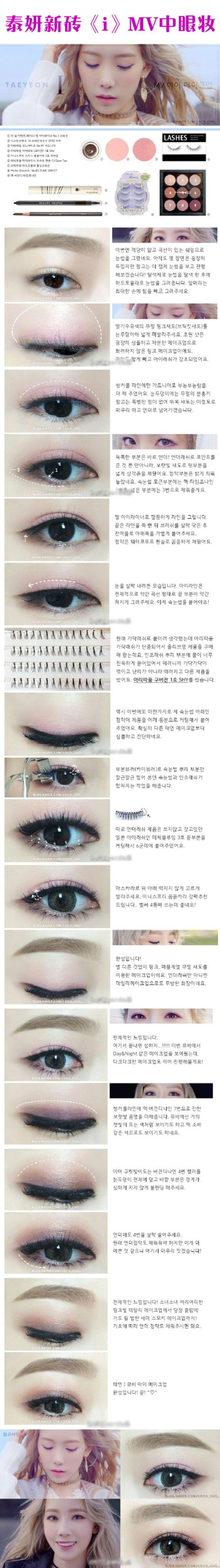 SNSD Taeyeon makeup