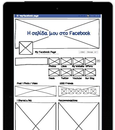 Νέο!! Δωρεάν προβολή του website σας στο Facebook ;)