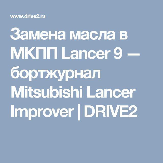 Замена масла в МКПП Lancer 9  — бортжурнал Mitsubishi Lancer Improver   DRIVE2