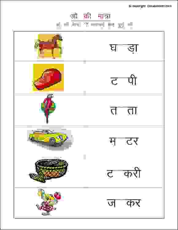 Hindi Matra Worksheets Hindi O Ki Matra Words Hindi Worksheets For