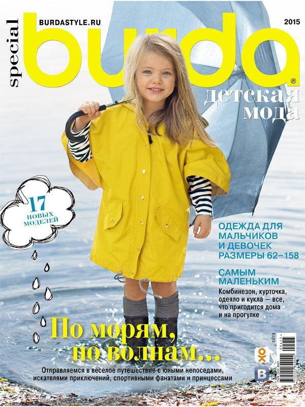 Burda. Детская мода : 1/2015 / Burdastyle Одежда для мальчиков и девочек. Яркие модели для самых маленьких. 17 новых моделей. А также игрушка и аксессуары. Размеры от 62 – 158! #burda #бурда #анонс #журнал