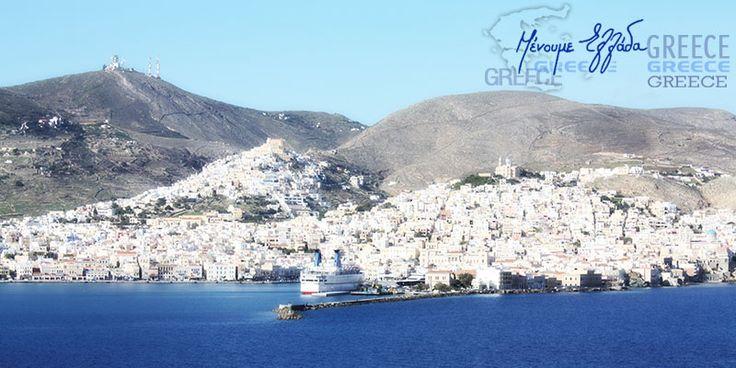 Προβολή  της Σύρου στην εκπομπή «Μένουμε Ελλάδα»