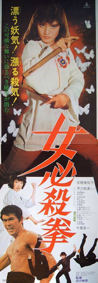 jailhouse41:  Poster for Sister Street Fighter (女必殺拳), 1974, directed by Kazuhiko Yamaguchi (山口和彦) and starring Etsuko Shihomi (志穂美 悦子) and Sonny Chiba (千葉 真一).  Etsuko shihomi