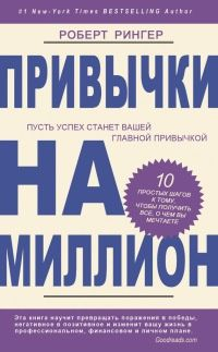Книга Привычки на миллион. 10 простых шагов к тому, чтобы получить все, о чем вы мечтаете