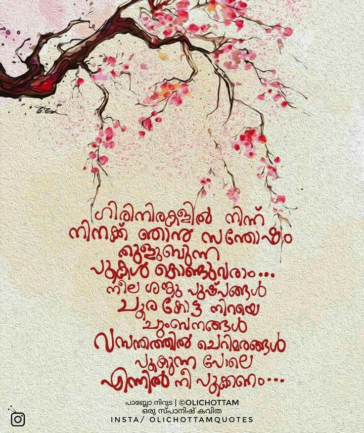 Pin by Reshma Pushkaran on നീർമാതളം Malayalam quotes