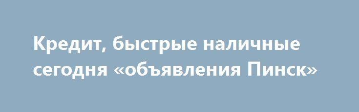 Кредит, быстрые наличные сегодня «объявления Пинск» http://www.pogruzimvse.ru/doska199/?adv_id=169  Мы предлагаем все виды кредитов только 2% в качестве ипотечных кредитов, коммерческого кредита, транспорта, жилищно-потребительские кредиты, автокредиты, студенческие кредиты, персональные кредиты и так далее. Вы ищете быстрый легкий и дешевый ставки по кредиту, вы ищете кредита для финансирования вашего большого или малого бизнеса, мы можем помочь вам получить максимальную сумму, которую вы…