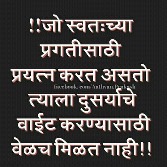 17 best images about marathi quotes on pinterest love