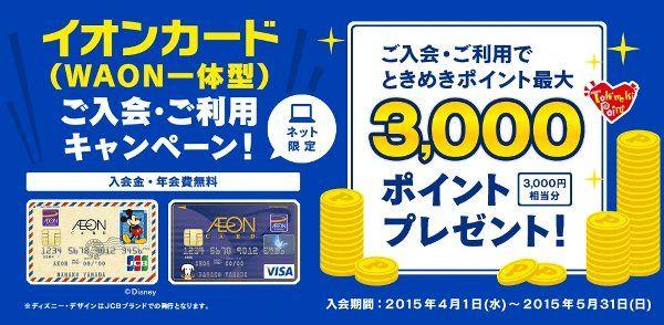 イオンカード(WAON一体型)、2015年4月1日(水)~2015年5月31日(日)までの期間限定!お得な新規入会キャンペーン実施中