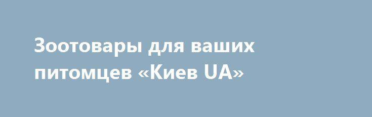 Зоотовары для ваших питомцев «Киев UA» http://www.krok.dn.ua/doska26/?adv_id=2550 Вы владелец домашнего животного? У Вас есть кошка, собачка, грызун или пернатый? Тогда вы точно знаете, как сложно найти надежного поставщика кормов и аксессуаров для своего любимого питомца. В интернет зоомагазине Zoogoods представлен большой ассортимент кормов для кошек и собак, аксессуары, товары для грызунов и птиц, и многое другое. - Более 12000 наименований зоотоваров. - Известные бренды, такие как…