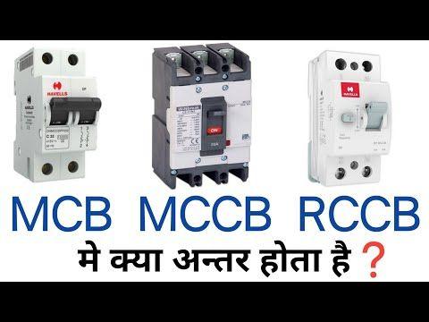 MCB MCCB RCCB & ELCB circuit breaker difference in hindi ...