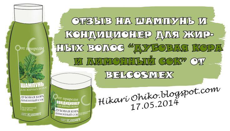 Отзыв на шампунь и кондиционер для жирных волос «Дубовая кора и лимонный сок» от Belcosmex ★★★★