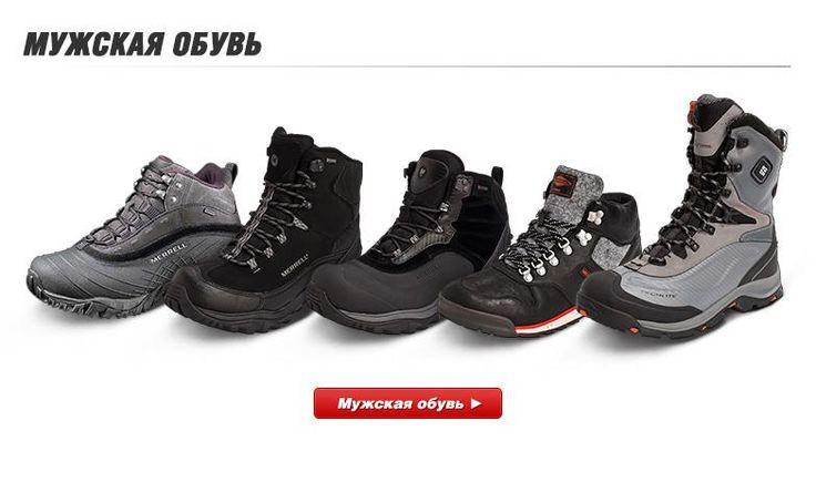 Спортмастер мужская обувь цены