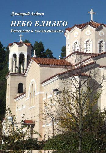 У нас новая книга: Дмитрий Авдеев «Небо близко. Рассказы и воспоминания»   https://www.triumph.ru/news.php?id=127&utm_source=mpi