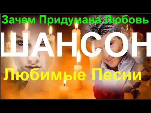 Любимые Песни Шансона !  ЗАЧЕМ ПРИДУМАНА ЛЮБОВЬ  [ КЛИПЫ 2016 ]