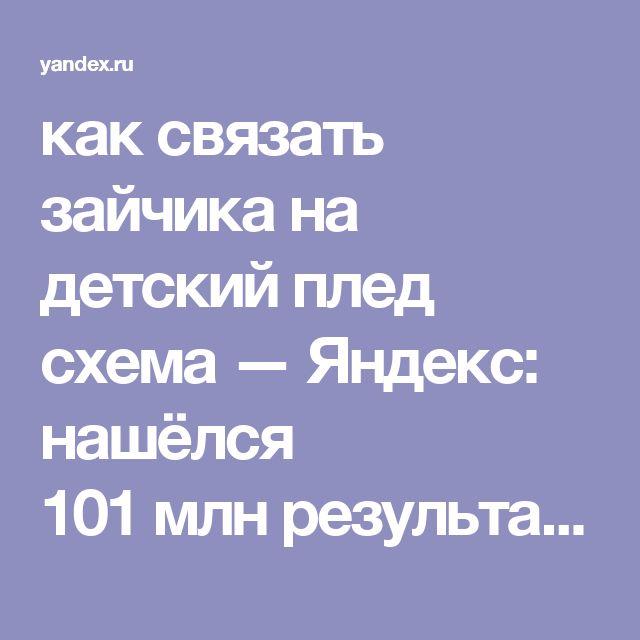 как связать зайчика на детский плед схема — Яндекс: нашёлся 101млнрезультатов