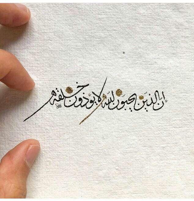 إن الذين يحبون الله لا يؤذون خلقه Tattoo Quotes Quotes Calligraphy