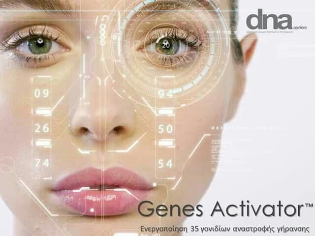 ΕΟΡΤΑΣΤΙΚΟΣ ΔΙΑΓΩΝΙΣΜΟΣ GENES ACTIVATOR™ http://dnacenters.gr/genes/  Ενεργοποίηση 35 γονιδίων για αναστροφή της γήρανσης.Δωρεάν ολοκληρωμένο πρόγραμμα 8 εφαρμογών για 5 τυχερές !