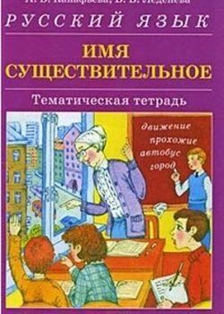 Русский язык. Имя существительное. Тематическая тетрадь