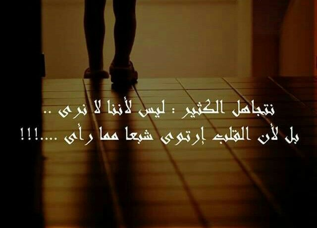Pin By Sahar Hannawi On My File Let It Be Quotes Sayings